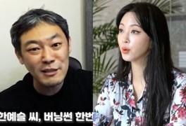 """""""LA 룸살롱 다녔다?"""" 김용호 폭로에 한예슬 법적 반격"""