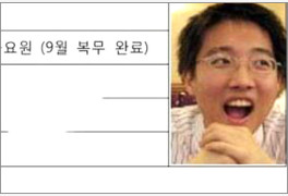 더벅머리에 장난기 가득…'병역의혹'에 지원서 공개한 이준석