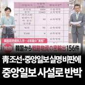 靑 조선·중앙일보 실명 비판에 중앙일보 사설로 반박 신문사설사이트