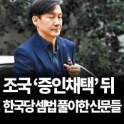 [주요 신문 사설](22일 석간)