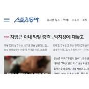 """신문윤리위 """"스포츠동아 왜곡 제목 많다"""""""