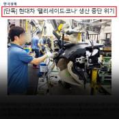"""근로자 사망했는데 한국경제 """"[단독] 팰리세이드 생산 위기"""" 한국"""