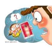 """""""아빠 이게 뭐야?""""…딸 성인용품후기 SNS에 성인용품 광고가 성인용품후기"""