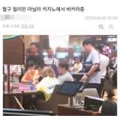 철구, 군복무 중 해외카지노추천 원정도박 혐의…