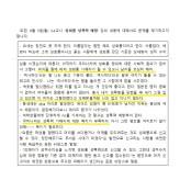 """""""티팬티, 성폭행 당했을 남자C팬티 때 오해""""…엉망진창 교원연수 남자C팬티"""