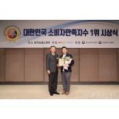 [대한민국 소비자만족지수 1위] 에스레이스 에스랩컴퍼니, 언더웨어 부문 에스레이스 2년 연속 수상 에스레이스