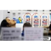 중2~고3 독감주사