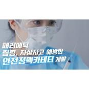[영상] 패러메딕, 주사기침 주사침 찔림·재사용 문제 해결...