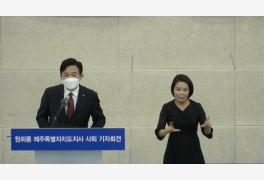 원희룡, 지사직 사퇴…