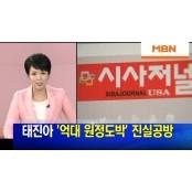 """태진아 """"VIP룸 출입 사실 무근, 변장했다니…"""" 반박 생방송바카라"""