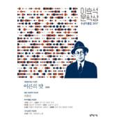 한국문학 현주소 가늠할 최고 소설들의 `성찬`