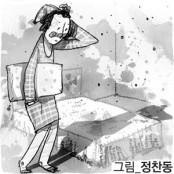 [필동정담] 라듐 맥주와 도깨비콘돔 라돈 침대
