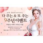 액션 RPG '마영전' 마영전 아바타 서비스 9주년 기념 마영전 아바타 이벤트 진행