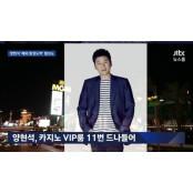`환치기·원정도박 의혹` 양현석, 카지노 VIP룸서 10억 판돈…승리는 라스베가스 카지노 20억