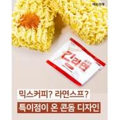 [카드뉴스] 믹스커피? 라면스프? 특이점이 온 콘돔 디자인 특이한콘돔