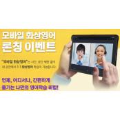 인글리쉬, 1:1 화상영어 무료성인싸이트 모바일 론칭 이벤트 무료성인싸이트 진행