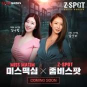 모바일게임 '좀비스팟', 미스맥심 엄상미 출신 김나정·엄상미 홍보모델 엄상미 합류