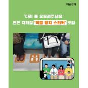 [카드뉴스] `다리 좀 쩍벌 오므려주세요` 인천 지하철 쩍벌 `쩍벌 방지 스티커` 쩍벌 도입