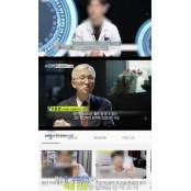 """약사 유튜버 """"성병 관련 할말 성병증상 無…구독자들에 죄송"""" 심경(실화탐사대)"""