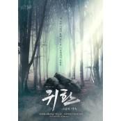 엑소 디오·시우민 출연 뮤지컬 `귀환`, 오늘(10일) 네이버 올림픽중계 전막 생중계
