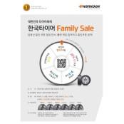 한국타이어, 온라인 룰렛 게임 이벤트…할인권·주유권 증정
