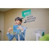 박해진 재능기부, 독서취약계층 아동위한 `스타책방` 스타 참여