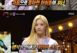 `복면가왕` 이달의 소녀 김립