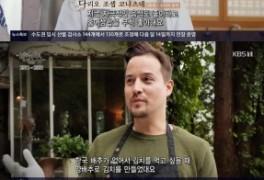 """'한국인의 밥상' 김혜수, """"홍어 처음 먹고 너무 맛있어 입안 까질 정도"""" ..."""