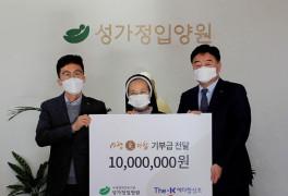 예다함, 성가정 입양원에 '사랑[愛]다함' 기부금 전달