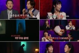 """'심야괴담회' 사유리 """"부모님, 日 롯폰기 부동산 큰손"""""""