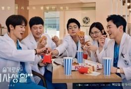 """'슬기로운 의사생활2' 측 """"29일 결방, 밴드+비하인드 스페셜 방송""""[공식]"""
