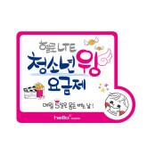 CJ헬로비전, '헬로LTE 청소년 cj원카드 윙 요금제' 출시 cj원카드