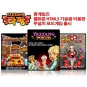 아이폰으로 맞고, 포커 아이폰포커게임 게임 가능.. 웹표준 아이폰포커게임 HTML5 기술을 이용한 아이폰포커게임 무설치 보드게임 출시 아이폰포커게임