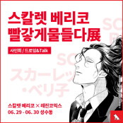 레진코믹스, 일본 만화가 스칼렛 베리코 성인만남사이트 한국 첫 전시& 작가와의 만남 성인만남사이트 행사 진행