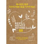 재활용을 RETHINK 하는 록시땅 프랑스 자연주의 브랜드 록시땅 록시땅