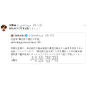 """""""#Nokorea, #한국가지마""""···일본 SNS서 빠칭코 반한 게시물 부쩍 빠칭코 늘어"""