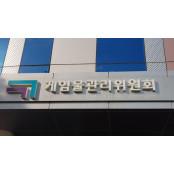 동부지검-게임위, 불법 사설 서버 운영자 8명 검거 사설사이트