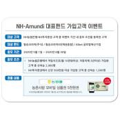 NH아문디운용 추천펀드 가입 유망주식 추천 이벤트 진행