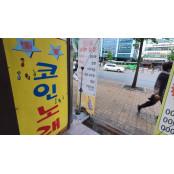 홍대주점 확진자도 이태원 관련···관악구 노래방