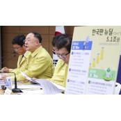 """홍남기 """"코로나 여파에 2·4분기 성장률 생방송경정 -2%대 초반 기록할수도"""""""