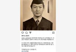 """[단독] 윤석열 인스타그램, 해킹 계정이었다···""""중국에서 로그인"""""""