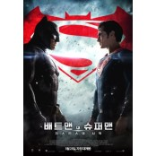 '배트맨 대 슈퍼맨', 슈퍼맨 배트맨 차이 박스 오피스 1위 슈퍼맨 배트맨 차이 '150만 목전'