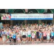 현대?기아차, 협력사 임직원자녀 위한 '2016 여름 영어캠프' 파스 영어 개최