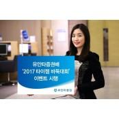 유안타증권배 2017 타이젬 타이젬바둑 바둑대회 이벤트 시행 타이젬바둑