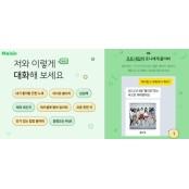 """""""로니, 음악 추천해줘"""" 무료채팅추천 멜론, 카톡 뮤직봇 무료채팅추천"""