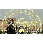 """""""여친과 싸워 흥분""""..보복 및 음주운전한 무면허 20대 여자흥분 검거"""