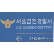 경찰, 2조7000억대 불법 도박사이트 운영 일당 검거 안전토토사이트