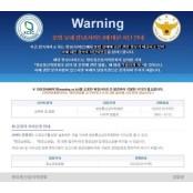 정부 불법사이트 800여곳 야동사이트 차단… 'SNI 필드차단' 야동사이트 기술 적용