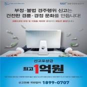 [경륜경정] 불법 사설경주 신고포상금 최대 1억