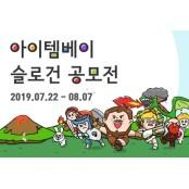 아이템베이, '제 1회 전국 슬로건 공모전' 개최 아이템베이
